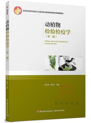 动植物检验检疫学(第二版)(教育部高等学校轻工与食品学科教学指导委员会推荐教材)