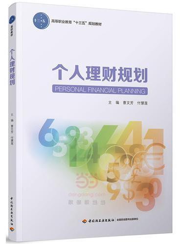 """个人理财规划(高等职业教育""""十三五""""规划教材)"""