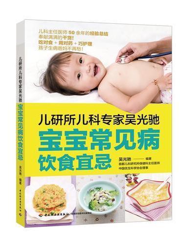 儿研所儿科专家吴光驰:宝宝常见病饮食宜忌