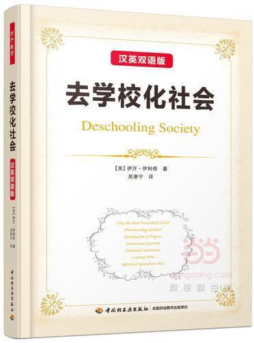 万千教育·去学校化社会(汉英双语版)