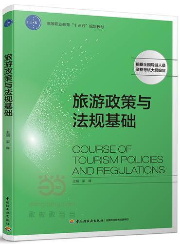 """旅游政策与法规基础(高等职业教育""""十三五""""规划教材)"""