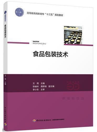 """食品包装技术(高等教育高职高专""""十三五""""规划教材)"""