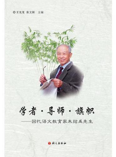 学者?导师?旗帜——回忆语文教育家朱绍禹先生