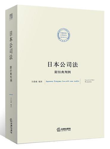 日本公司法:附经典判例