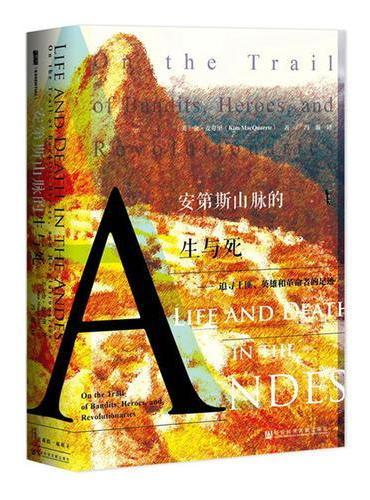 安第斯山脉的生与死:追寻土匪、英雄和革命者的足迹(甲骨文丛书)