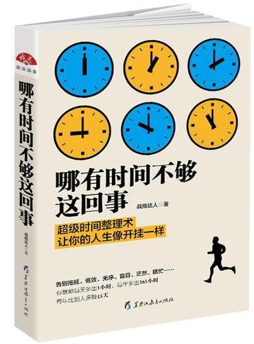 哪有时间不够这回事:不会管理,时间再多也不够用!化繁为简的时间魔法书,立竿见影的时间整理术