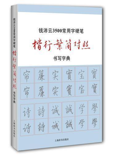 钱沛云3500常用字硬笔楷行繁简对照书写字典