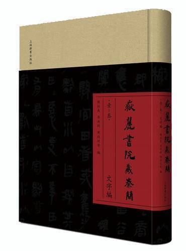 岳麓书院藏秦简(壹-叁)文字编
