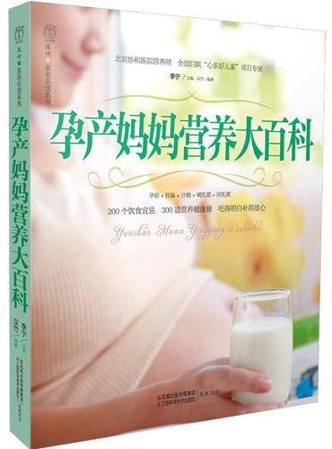 孕产妈妈营养大百科(汉竹)