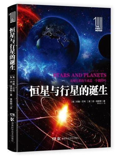 第一推动丛书 插图本:恒星与行星的诞生