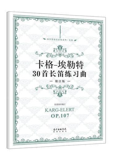卡格埃勒特30首长笛练习曲