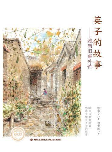 英子的故事(城南旧事外传)