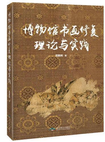 博物馆书画修复理论与实践(全彩)