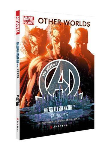 新复仇者联盟3:其他的世界(美国队长 奇异博士 黑蝠王 潜水人……新复仇者再次集结)