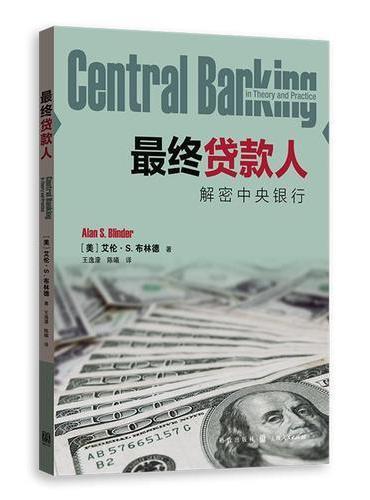 最终贷款人——解密中央银行