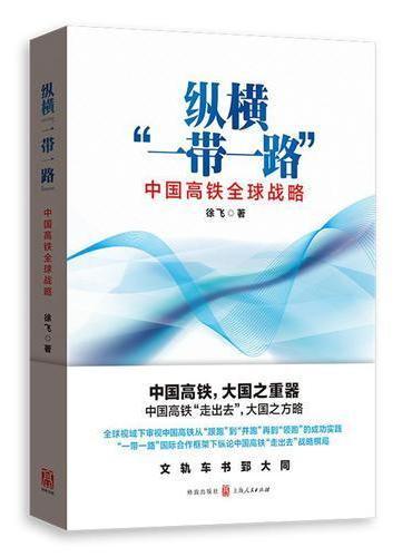 """纵横""""一带一路""""——中国高铁全球战略"""