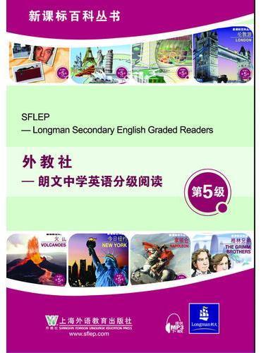 新课标百科丛书 第5级 盒装本(附mp3下载)