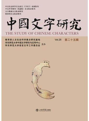 中国文字研究(第二十五辑)
