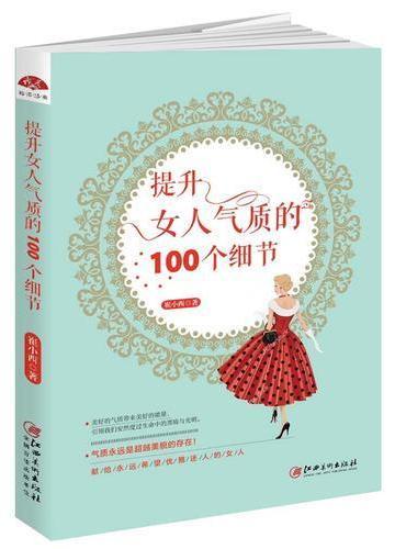 提升女人气质的100个细节:让女性发生改变的生命修炼书