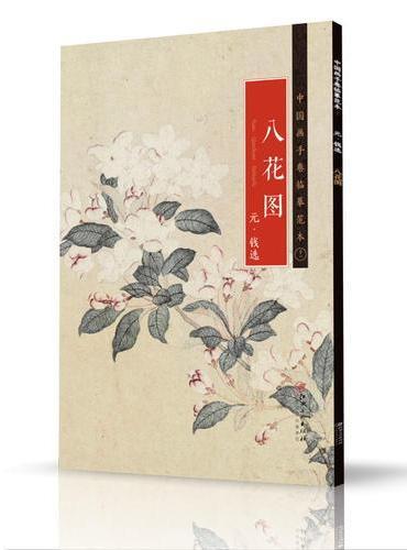 中国画手卷临摹范本:十 一   八花图  元 钱选