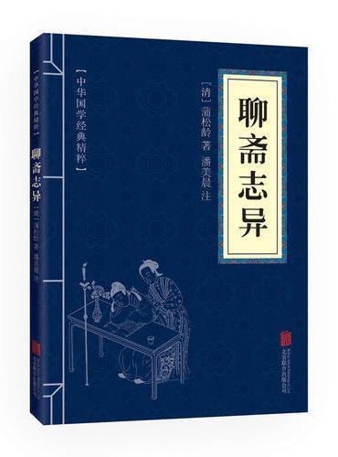 中华国学经典精粹·志怪小说经典必读本:聊斋志异