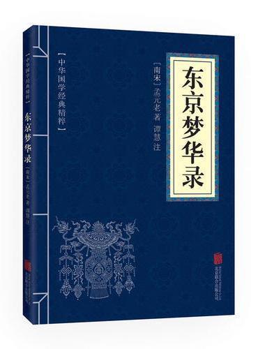 中华国学经典精粹·地理经典必读本:东京梦华录