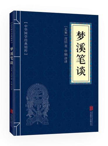 中华国学经典精粹·古代科技经典必读本:梦溪笔谈