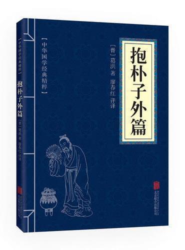 中华国学经典精粹·道家经典必读本:抱朴子外篇