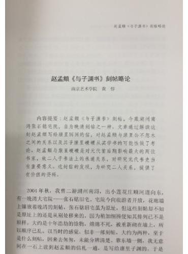 书画为寄——赵孟頫国际学术研讨会论文集