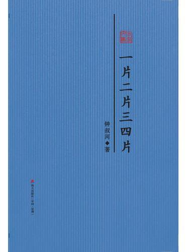 一片二片三四片 : 钟叔河散文精选(本色文丛)