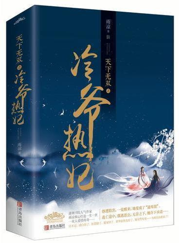 天下无双之冷爷热妃(全2册)