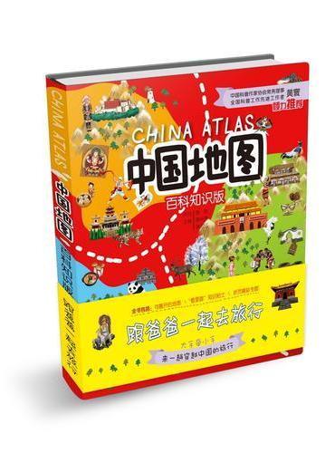 中国地图(百科知识版本)跟爸爸一起去旅行(大开本、精装绘本让孩子的眼光更加广阔 看的有多远才能走得有多远 让我们跟孩子一同起航)