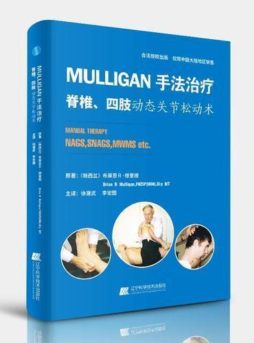 MULLIGAN手法治疗--脊柱、四肢动态关节松动书