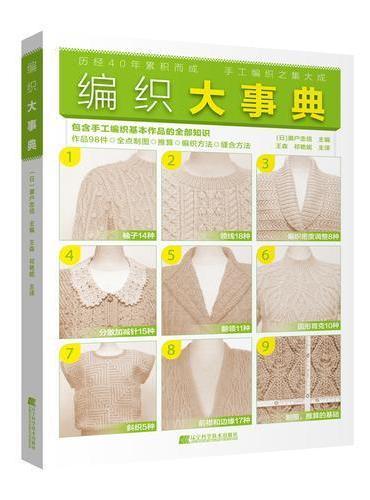 编织大事典
