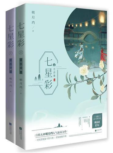 七星彩·完结篇(全2册)