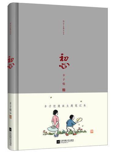 初心—丰子恺漫画主题笔记本