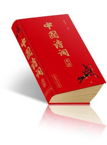 中国诗词日历