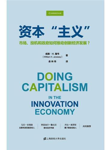 """资本""""主义"""" ——市场、投机和政府如何推动创新经济发展(引进版)"""