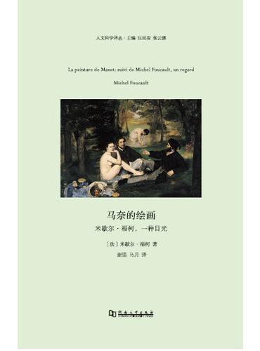 马奈的绘画:米歇尔·福柯,一种目光