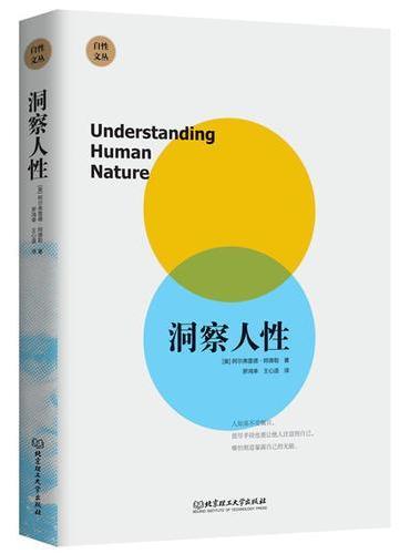 自性文丛:洞察人性