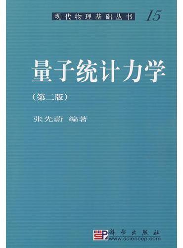 量子统计力学(第二版)
