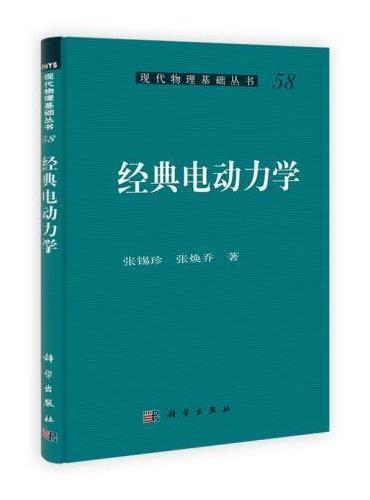经典电动力学(理论物理三卷集之一)