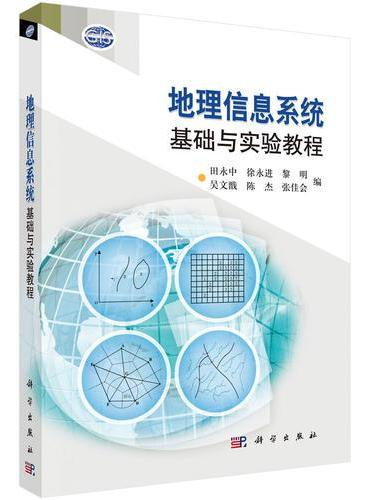 地理信息系统基础与实验教程