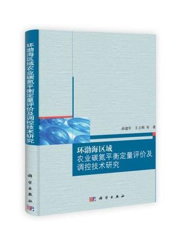 环渤海区域农业碳氮平衡定量评价及调控技术研究
