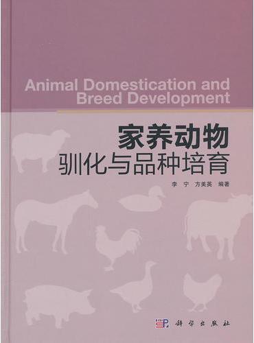 家养动物驯化与品种培育