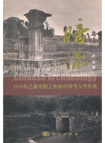 暗流——1949年之前安阳之外的中国考古学传统