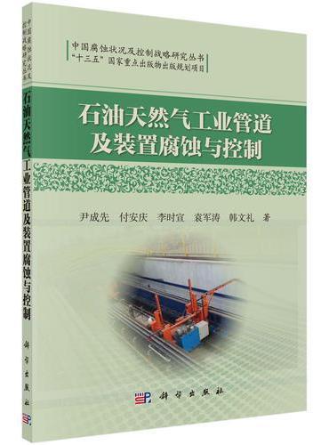 石油天然气工业管道及装置腐蚀与控制