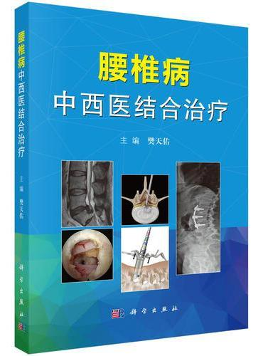 腰椎病中西医结合治疗