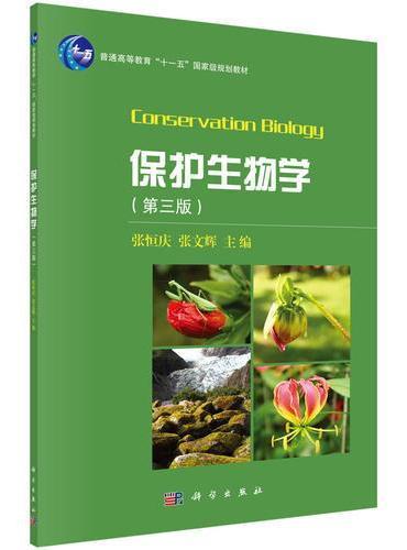 保护生物学(第三版)
