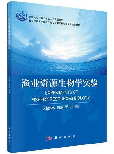 渔业资源生物学实验